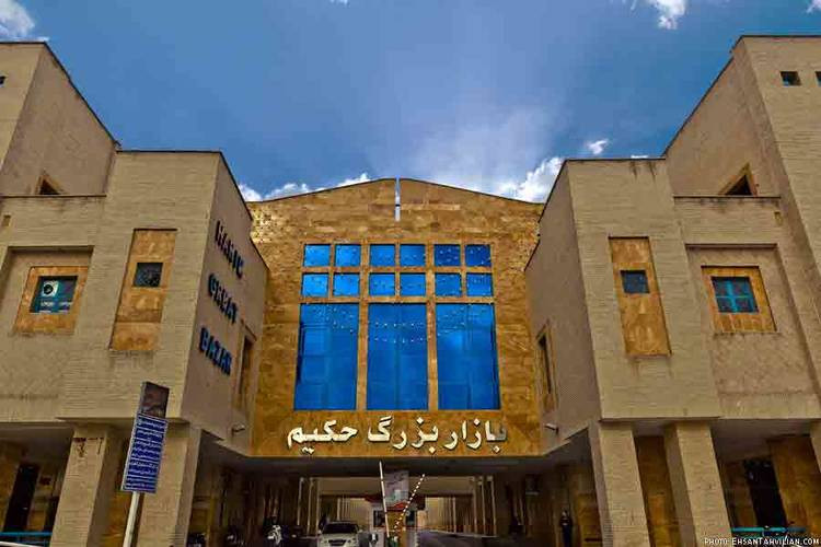 عکس بازار بزرگ حکیم اصفهان