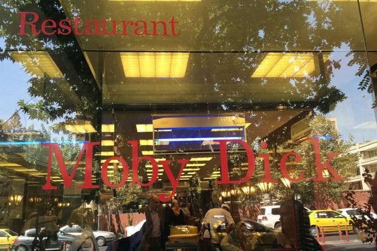 عکس رستوران موبی دیک