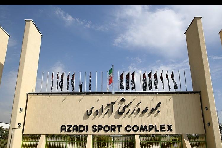 عکس مجموعه ورزشی آزادی