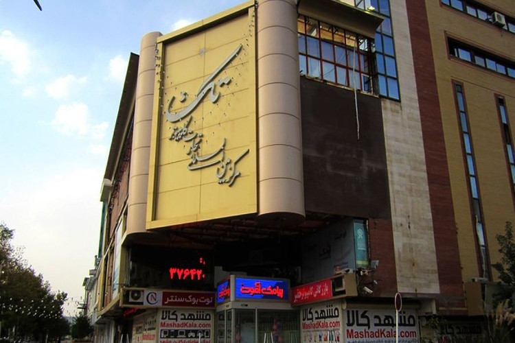 عکس مرکز خرید کاسپین مد مشهد